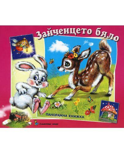 Зайченцето бяло: Панорамна книжка - 1