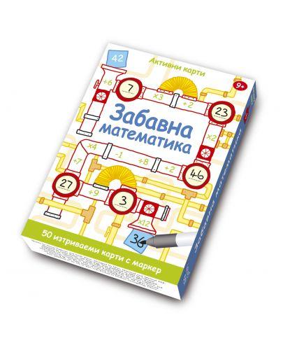 Забавна математика: Активни карти - 1