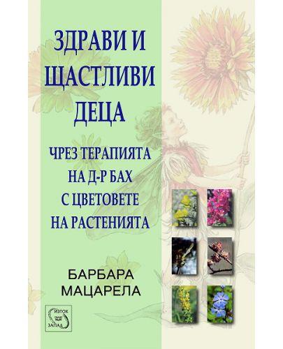 Здрави и щастливи деца чрез терапията на д-р Бах с цветовете на растенията - 1