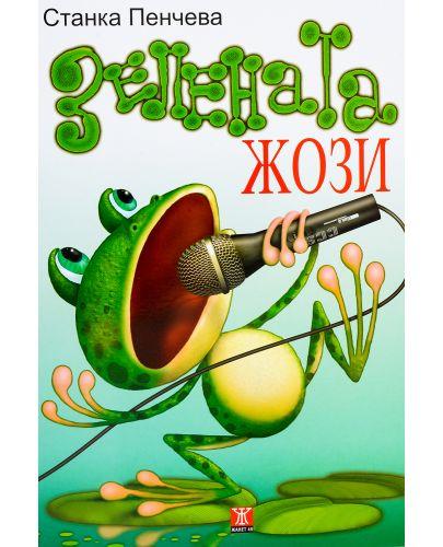 Зелената Жози - 2