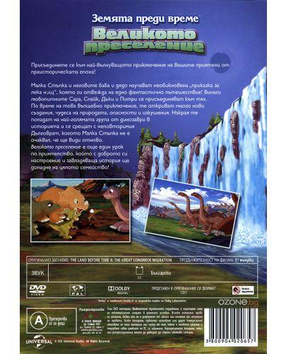 Земята преди време 10 : Великото преселение (DVD) - 3