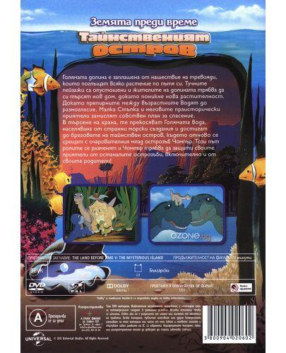 Земята преди време 5: Тайнственият остров (DVD) - 3