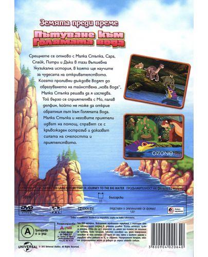 Земята преди време 9 : Пътуване към голямата вода (DVD) - 2