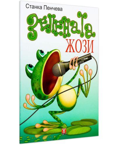 Зелената Жози - 1