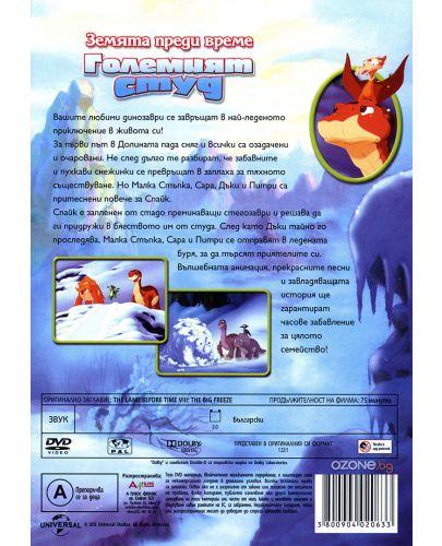 Земята преди време 8 : Големият студ (DVD) - 2