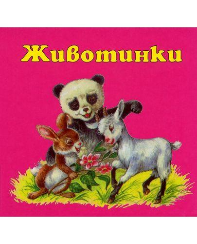 Животинки - картонена книжка-хармоника - 1