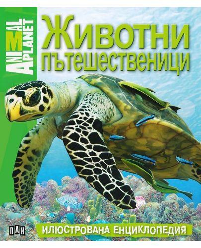 Животни пътешественици: Илюстрована енциклопедия - 1