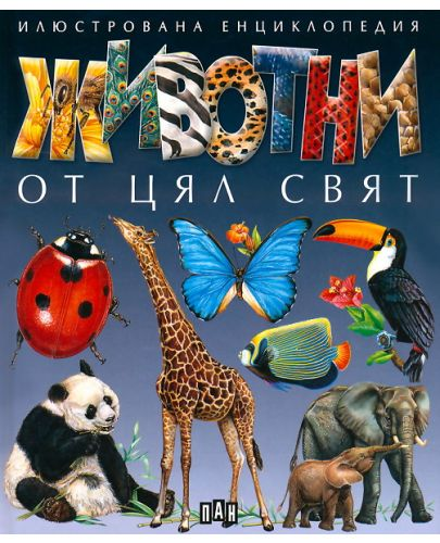 Животни от цял свят - 1