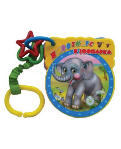 Животните в зоопарка - 1