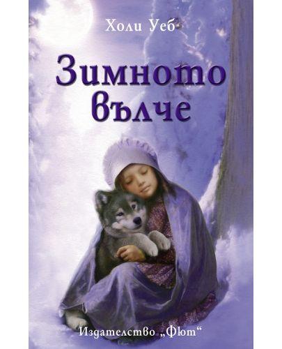 Зимното вълче - 1