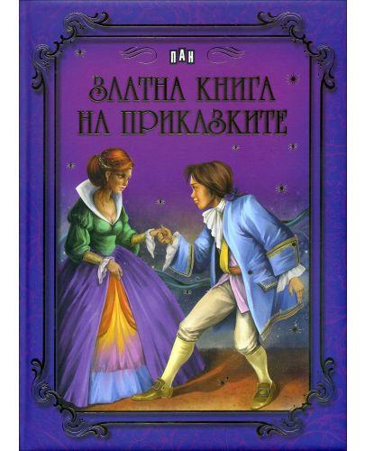 Златна книга на приказките - 1