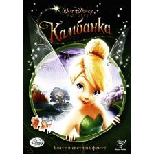 Камбанка (DVD)
