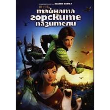 Тайната на горските пазители (DVD)