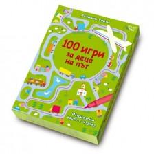 100 игри за деца на път: Активни карти