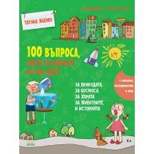 100 въпроса, които вълнуват всяко дете