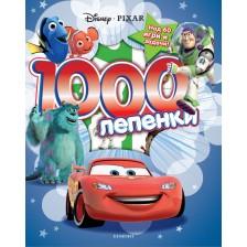 1000 лепенки: Дисни Пиксар