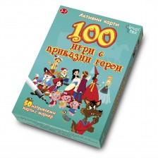 100 игри с приказни герои: Активни карти