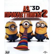 Аз, проклетникът 2 3D (Blu-Ray)
