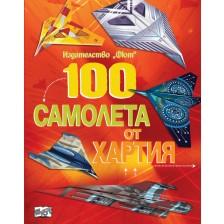 100 самолета от хартия (червена корица)