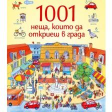 1001 неща, които да откриеш в града: Книга-игра