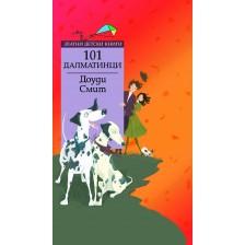 Златни детски книги 73: 101 далматинци