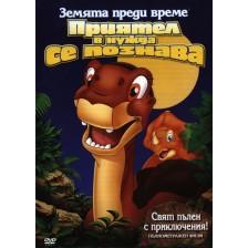 Земята преди време 3: Приятел в нужда се познава (DVD)