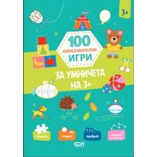 100 образователни игри: За умничета на 3+