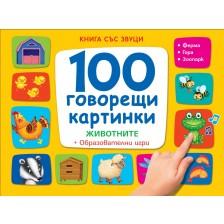 100 говорещи картинки. Животните + Образователни игри (жълта)