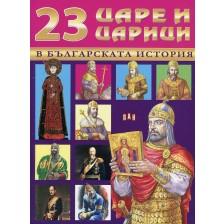 23 царе и царици в българската история