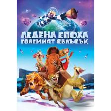 Ледена епоха 5: Големият сблъсък (DVD)