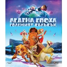 Ледена епоха: Големият сблъсък (Blu-Ray)