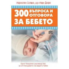 300 въпроса и отговора за бебето -1