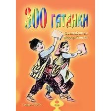 300 Гатанки