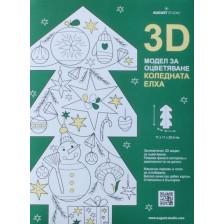 3D модел за оцветяване: Коледната елха