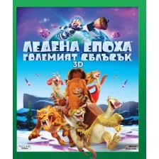 Ледена епоха: Големият сблъсък 3D (Blu-Ray)