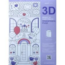 3D модел за оцветяване: Празничната къща