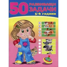 50 развиващи задачи (5-6 години)
