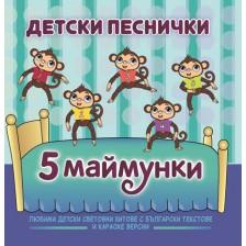 ItsyBitsy - 5 маймунки -1