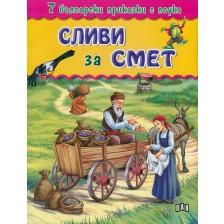 7 български приказки с поука: Сливи за смет