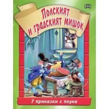 7 приказки с поука: Полският и градският мишок
