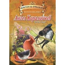 Майстори на приказката: Приказки от Ангел Каралийчев (Хермес)