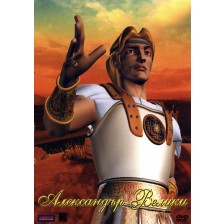 Александър Велики - анимация (DVD)