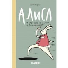 Алиса в Страната на чудесата. Алиса в Огледалния свят (Хеликон)