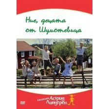 Ние, децата от Шумотевица (DVD)