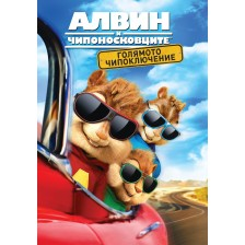 Алвин и Чипоносковците: Голямото чипоключение (DVD)