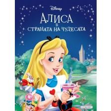Приказна колекция: Алиса в страната на чудесата