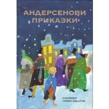 Андерсенови приказки с илюстрирации от Любен Зидаров