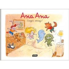 Ана Ана 1: Сладки сънища!