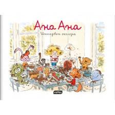Ана Ана 2: Шоколадовата експлозия
