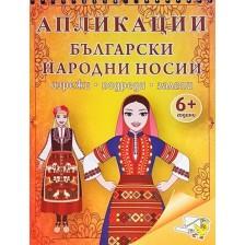 Апликации: Български народни носии